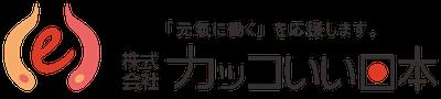 株式会社カッコいい日本